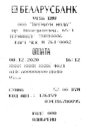 receipt-2-2-min